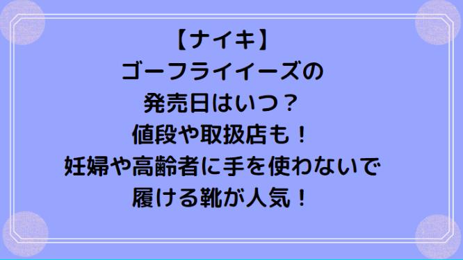 【ナイキ】ゴーフライイーズの発売日はいつ?値段や取扱店も!妊婦や高齢者に手を使わないで履ける靴が人気!