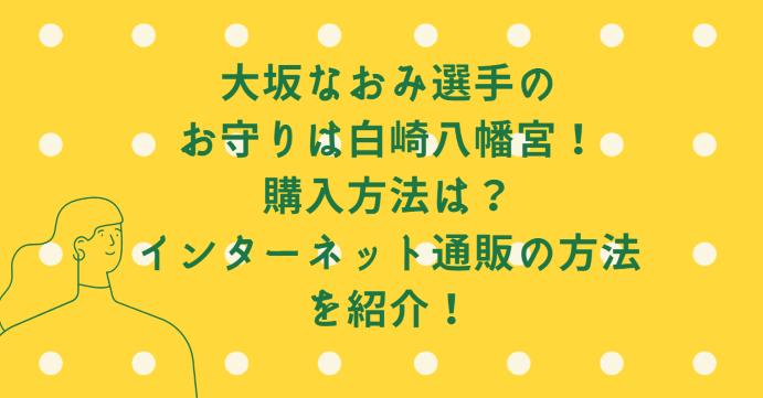 大坂なおみ選手のお守りは白崎八幡宮!購入方法は?インターネット通販の方法を紹介!