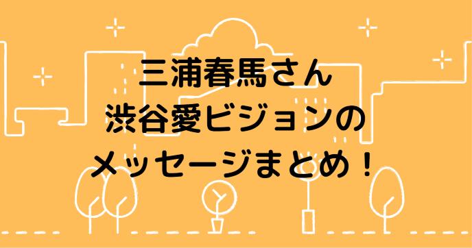 三浦春馬さんの渋谷愛ビジョンのメッセージまとめ!