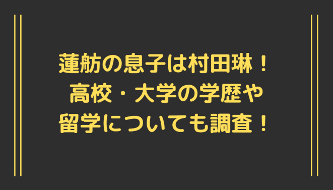 蓮舫の息子は村田琳!高校・大学の学歴や留学についても調査!