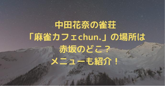 中田花奈の雀荘「麻雀カフェchun.」の場所は赤坂のどこ?メニューも紹介!