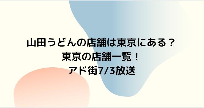山田うどんの店舗は東京にある?東京の店舗一覧!アド街7月3日放送