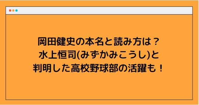 岡田健史の本名と読み方は?水上恒司(みずかみこうし)と判明した高校野球部の活躍も!
