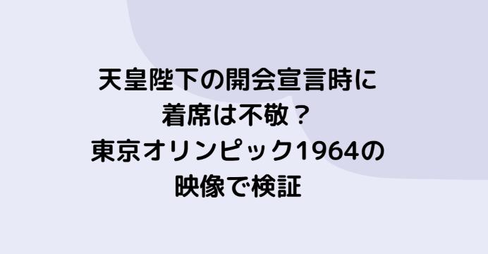 天皇陛下の開会宣言時に着席は不敬?東京オリンピック1964の映像で検証